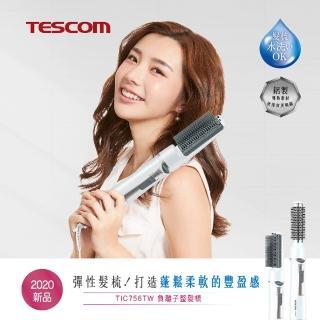 【TESCOM】TIC756TW 可換式負離子整髮梳