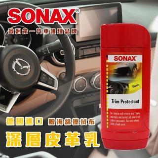 【SONAX】深層皮革乳(內裝清潔.皮革保養)