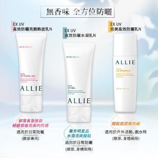 【Kanebo 佳麗寶】ALLIE EX UV高效防曬水凝乳N 90g(SPF50+ PA++++)