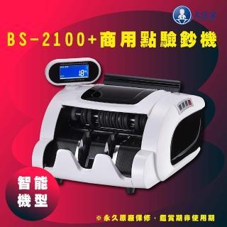 【大當家】BS-2100台幣/人民幣 商用專業型 驗鈔機/點鈔機/數鈔機 台幣混鈔張數總計