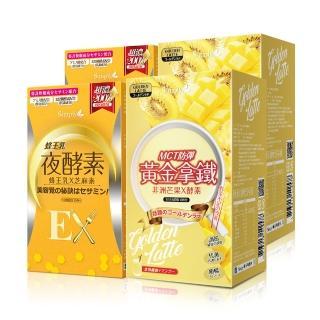 【Simply】蜂王乳夜酵素EX錠+MCT防彈黃金拿鐵酵素(2+2組)