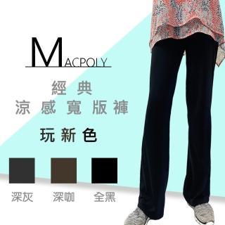 【MACPOLY】台灣製造 -超舒適寬板長褲/瑜珈褲(黑色/深咖/深灰  S-2XL)
