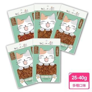 【Neko 吶一口】貓機能肉乾/零食/點心(8種口味 25-40g)