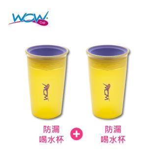 【美國WOW Cup】360度透明喝水杯 - 2入組(送魔法餅乾盒 綠色)