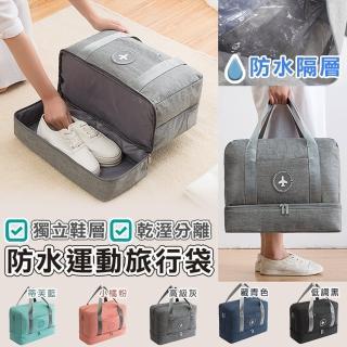 乾濕分離防水運動旅行袋/