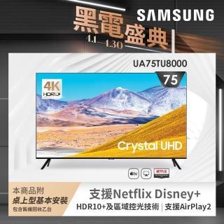 【SAMSUNG 三星★送MO幣兩千元】送Switch主機★75型4K HDR智慧連網電視(UA75TU8000WXZW)