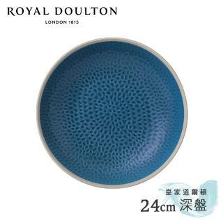 【Royal Doulton 皇家道爾頓】Maze Grill Gordan Ramsay主廚聯名系列 24cm深盤(知性藍)