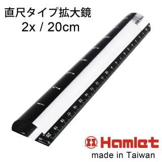 【Hamlet】2x/20cm 台灣製壓克力文鎮尺型放大鏡 A043(3入組)