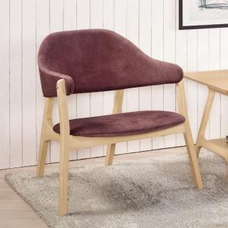 【BODEN】蕾拉實木扶手餐椅/單椅/休閒椅/洽談椅/