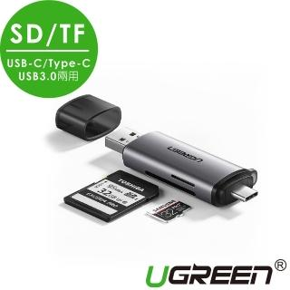 【綠聯】SD/TF USB-C/Type-C+USB3.0兩用讀卡機