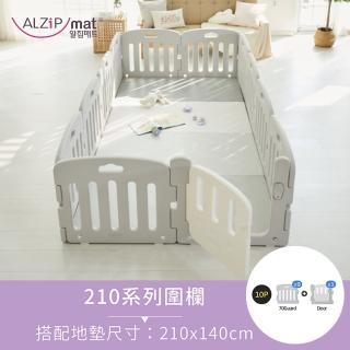 【ALZiPmat】韓國 210*140CM灰白圍欄(210系列圍欄10片)