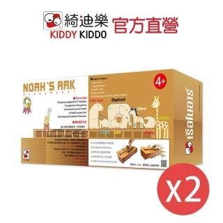 【Kiddy Kiddo】諾亞方舟-二入組(親子互動桌遊)