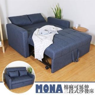 【HERA 赫拉】MONA莫那 棉麻可延伸三段式沙發床(含抱枕)