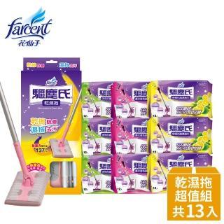 【驅塵氏】乾濕兩用靜電拖把13件超值組(1拖+12濕拖巾)