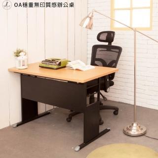 【kihome 奇町美居】OA穩重無印質感辦公桌