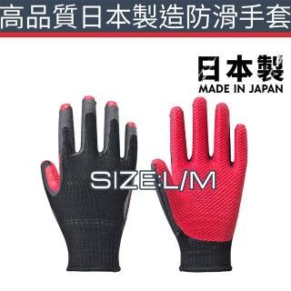 【日製現貨-勃朗峰】頂級防滑雙面透氣耐磨手套(登山手套 防滑手套 工作手套 透氣手套 手套)