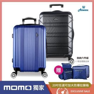 【Arowana 亞諾納】25/20吋防爆拉鍊旅行箱/行李箱送旅行背包(贈品隨機出貨)
