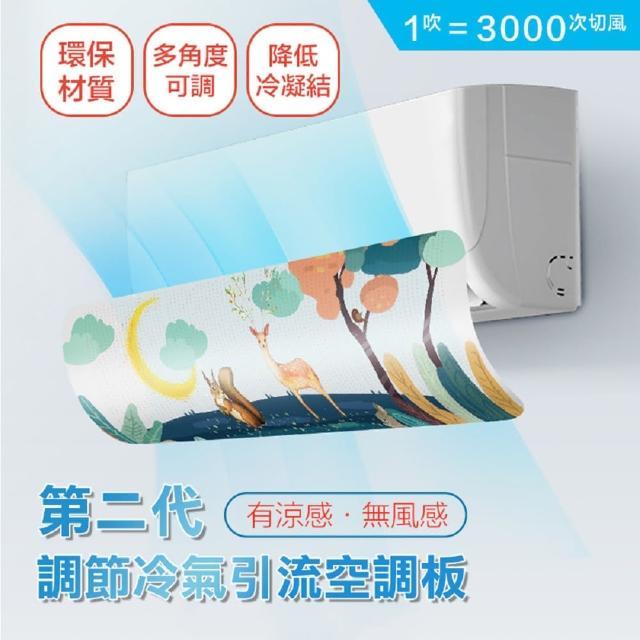 【DaoDi】第二代調節冷氣引流空調板(擋風板