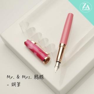 【ZA Zena】Mr. & Mrs. 鶼鰈系列-短鋼筆EF尖 禮盒 / 紗蘿粉(畢業禮物)