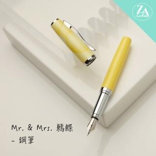 【ZA Zena】Mr. & Mrs. 鶼鰈系列-短鋼筆EF尖 禮盒 / 風鈴黃(畢業禮物)