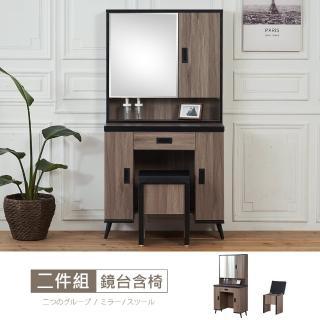 【時尚屋】雷根2.7尺鏡台-含椅子UF9-6354(免運費 免組裝 臥室系列)