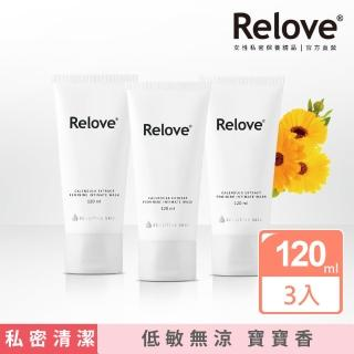 【Relove】金盞花萃取-低敏私密潔淨凝露3入組(私密保養、私密清潔)