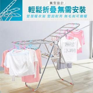 【極美家居】展翼型不鏽鋼曬衣架(無需安裝 輕鬆折疊 不佔空間 高低輕鬆調節)