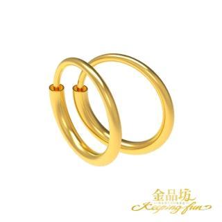 【金品坊】黃金金圈耳環