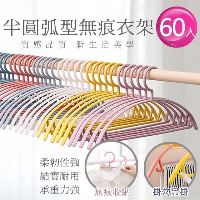 【樂邦】半圓弧型無痕衣架/60入(半圓衣架