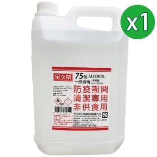【全久榮】75%防疫酒精(4000
