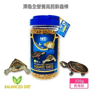 【Balanced Diet】澤龜全營養高鈣鮮蟲棒 320g(適用全齡澤烏龜食用)