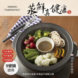 【MIYAWO】SUNOKO系列耐溫差陶土蒸盤-深褐(THC/THT/THM系列9號鍋適用)