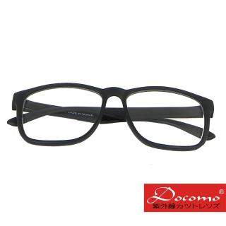 【Docomo】平光設計款  黑框透明太陽眼鏡 抗UV防紫外線 專業形象 可配度數鏡框  加贈眼鏡收納盒