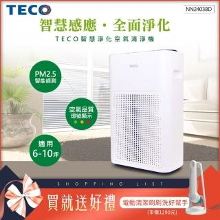 【TECO 東元】智慧淨化PM2.5偵測空氣清淨機 NN2403BD(加贈電動清潔刷 BHPC110)