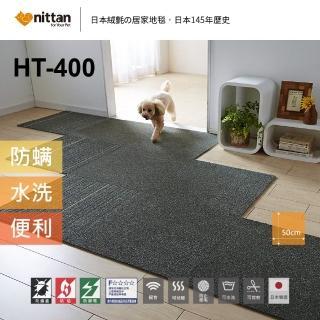 【nittan】︱日本絨氈 / HT400系列 / 8片裝(居家地毯、寵物地毯、遊戲墊、隔音、止滑)