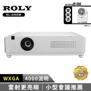 【Roly】RL-A400W [WXGA 4000流明]雷射商務投影機