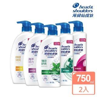 【海倫仙度絲】去屑洗髮乳750ml2入組(6款任選)