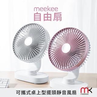 【meekee】自由扇-可攜式桌上型擺頭靜音風扇(MK-DFAN01)