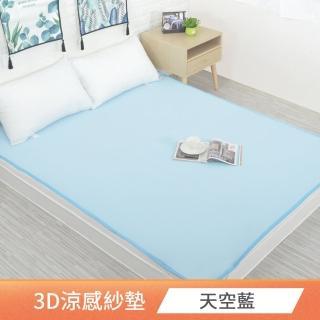 【Cool Dr】MICAX專利100%涼感紗3D透氣涼夏墊/床墊(單人/雙人/加大/多色可選)