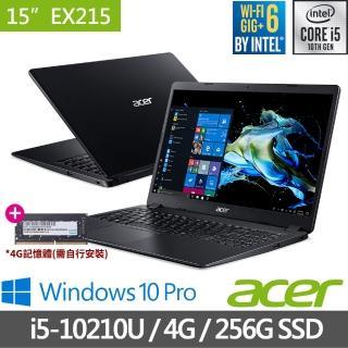 【無痛升級8G】Acer Extensa EX215-51-59D7 15.6吋商用筆電(i5-10210U/4G/256G SSD/Win10Pro)