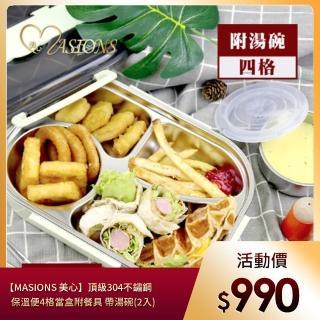【MASIONS 美心】頂級304不鏽鋼保溫便當盒附餐具 帶湯碗(2入)