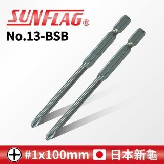 【SUNFLAG 新龜】附磁十字起子頭 #1x100mm(No.13-BSB)