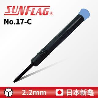 【SUNFLAG 新龜】Y型2.2mm特殊起子(No.17-C)