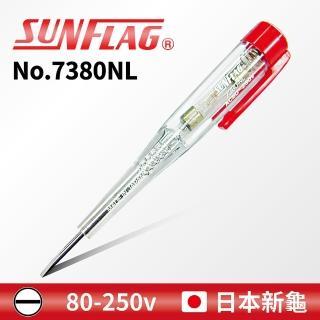 【SUNFLAG 新龜】檢電驗電起子 AC 80V-250V(No.7380NL)