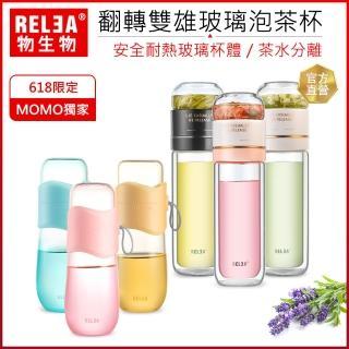 【RELEA 物生物】翻轉雙雄 安全耐熱玻璃泡茶杯超值組(300ml+330ml)
