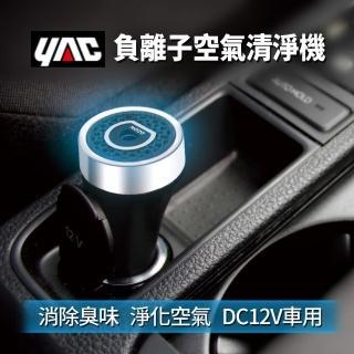 【YAC】負離子空氣清淨機CD-145 黑色(清淨 殺菌 消毒 除味 便利)
