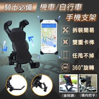 【FJ】超穩機車/自行車後照鏡手機支架(外送族必備)/