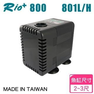 【Rio】Rio+系列 沉水馬達 Rio+800(最大出水量801L/H)