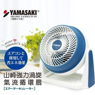 【山崎】山崎強力渦旋氣流循環扇 SK-F9
