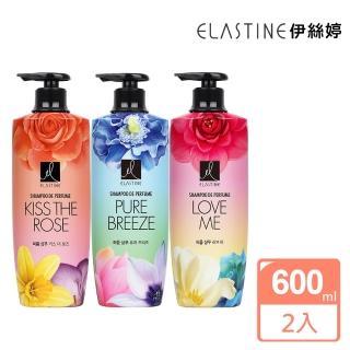 【ELASTINE伊絲婷】經典熱銷香水洗髮精 600ml(買一送一)